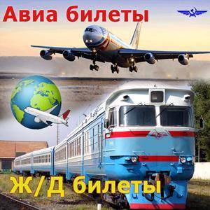 Авиа- и ж/д билеты Целинного