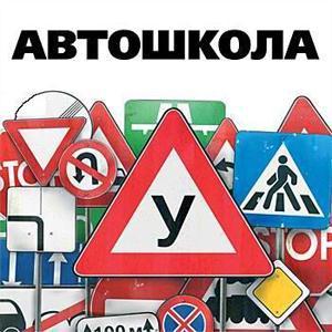Автошколы Целинного