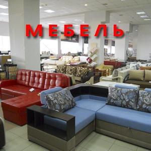 Магазины мебели Целинного